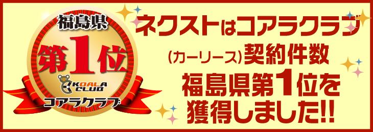 ネクストはコアラクラブ契約件数福島県第1位を獲得しました